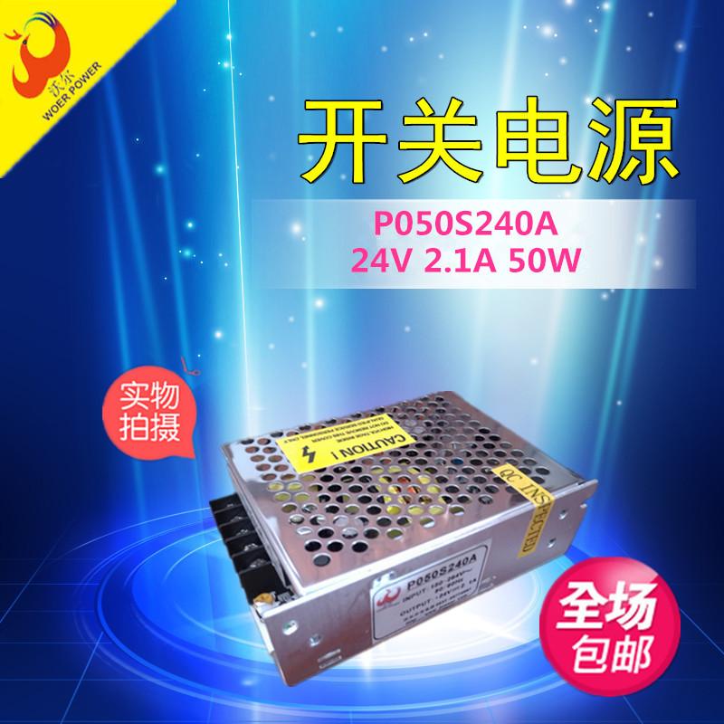 型号P050S240A的单路开关电源