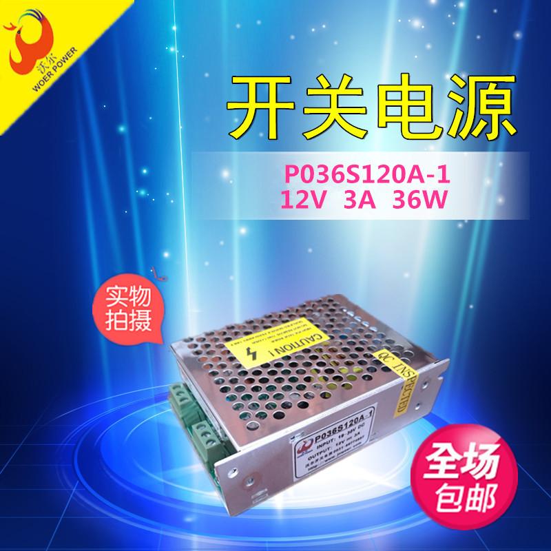 单路输出开关电源产品P036S