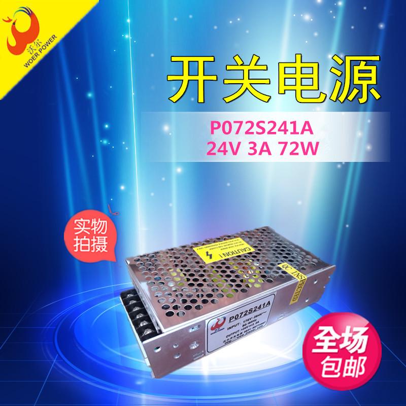 单路开关电源产品P072S