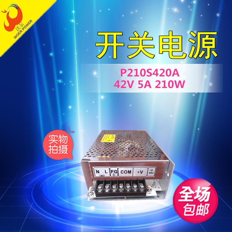 单路输出产品P210S420A