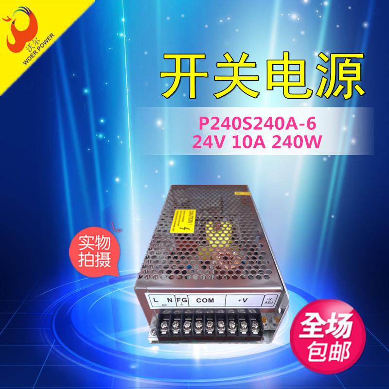 单路开关电源产品P240S