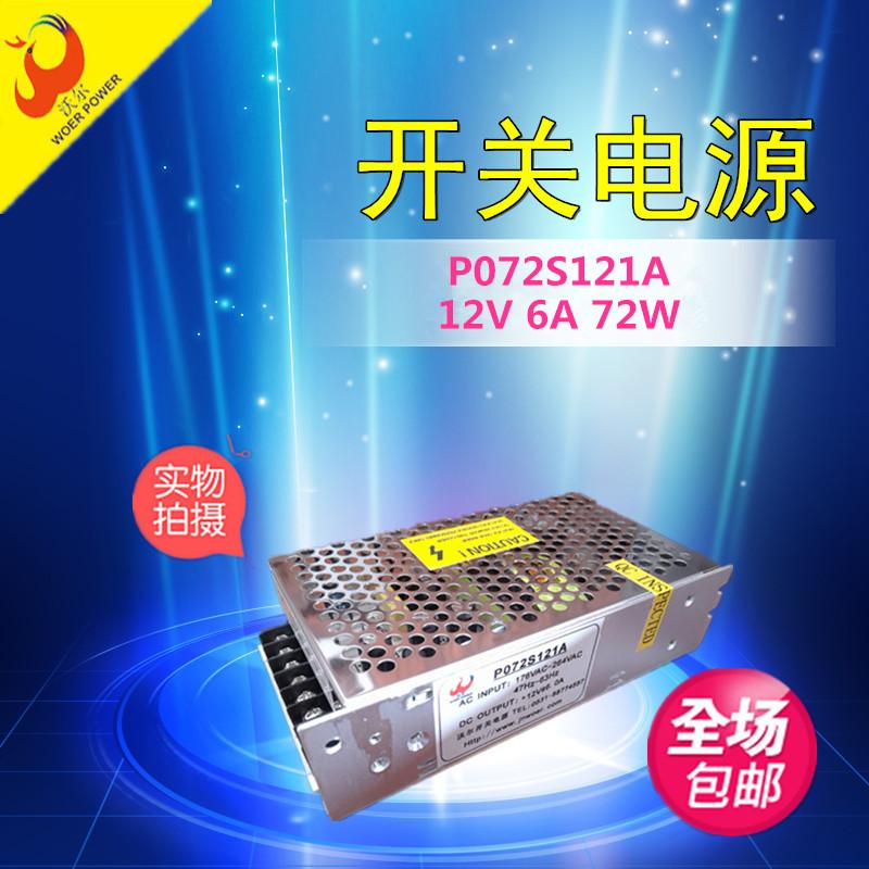单路开关电源P072S12