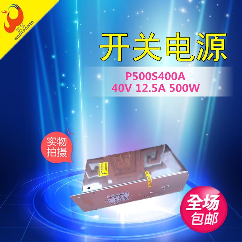 单路开关电源P500S400A