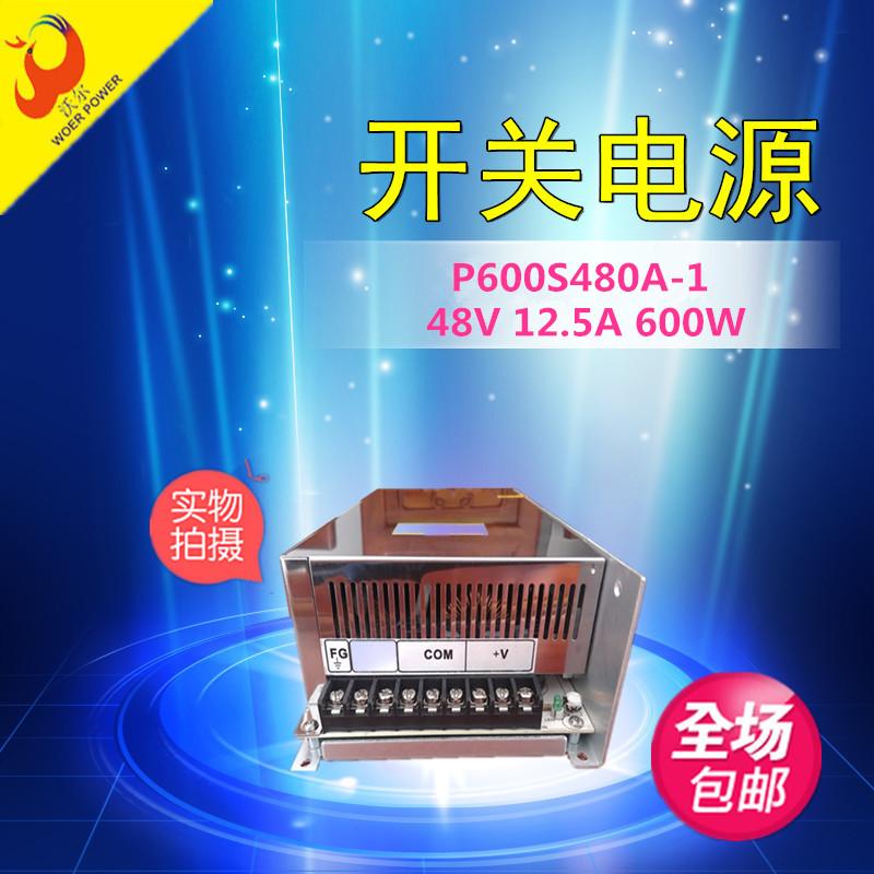 P600S480A-1单路输出开关电