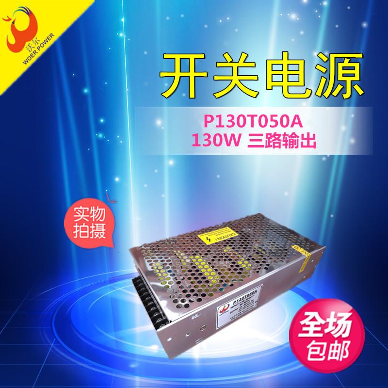三路输出开关电源P130T050A规格书