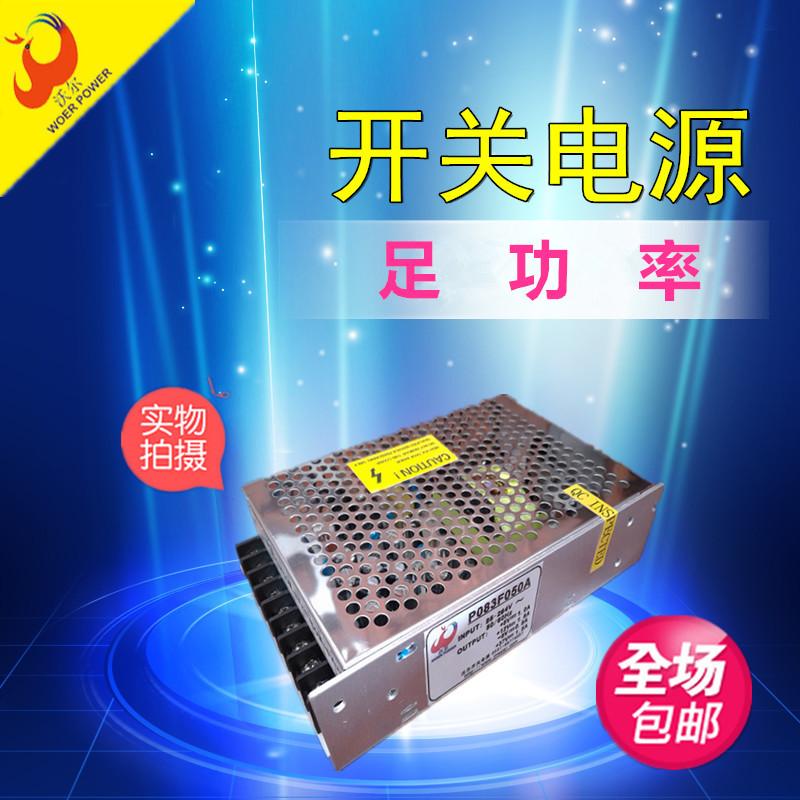 P083F050A-四路开关电源规格