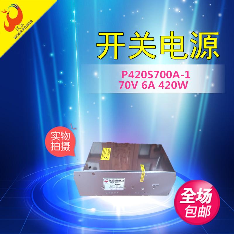 开关电源型号P420S700A-1最新
