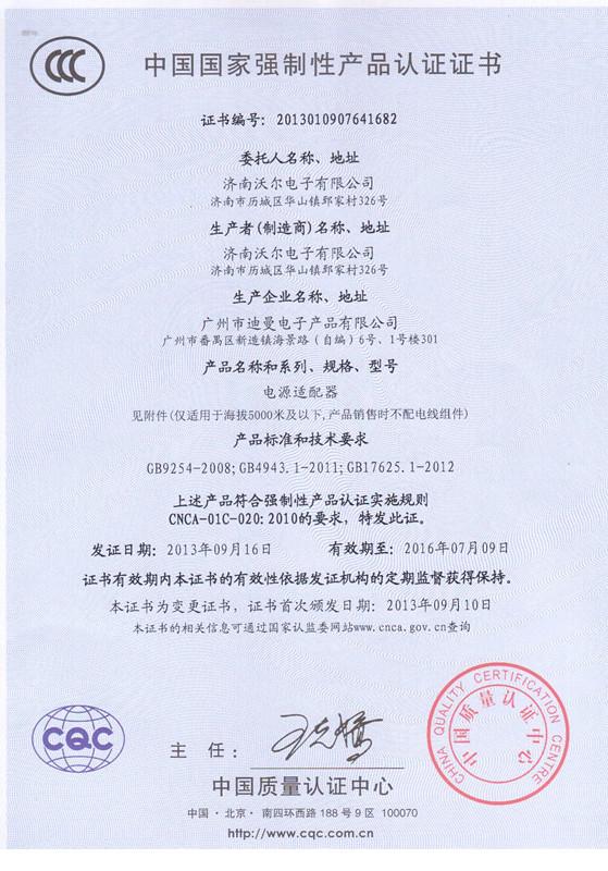 开关电源产品认证1