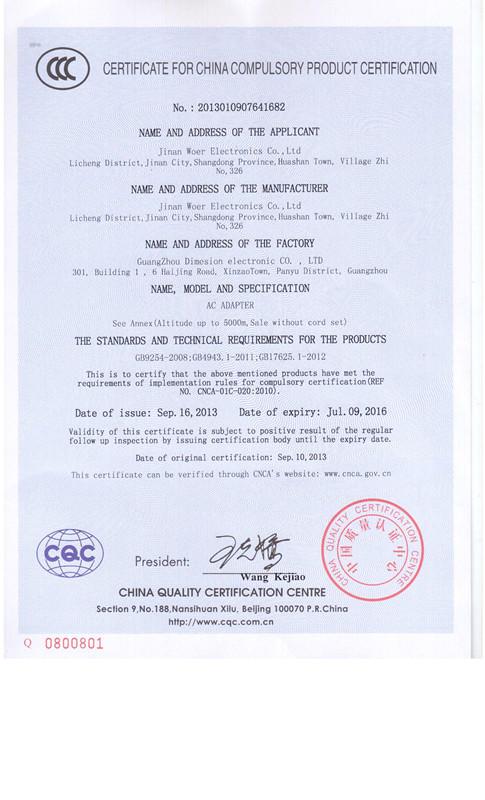 开关电源产品认证2