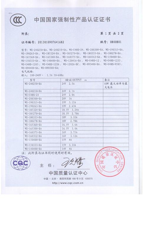 开关电源产品认证3