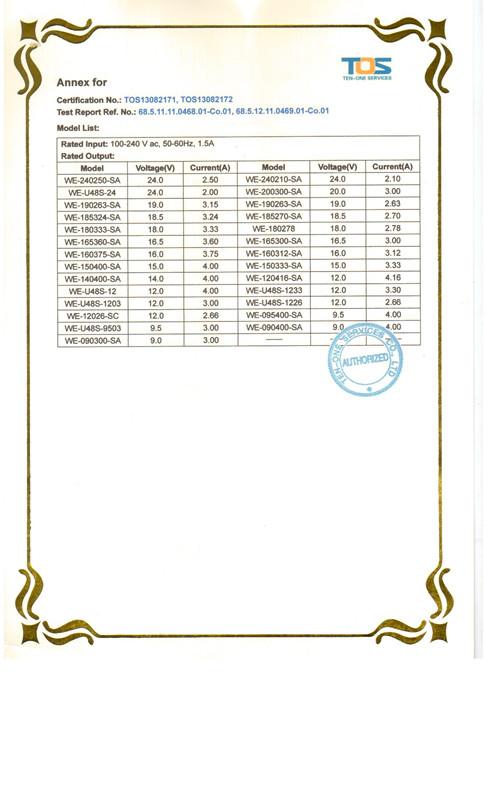 开关电源产品认证7