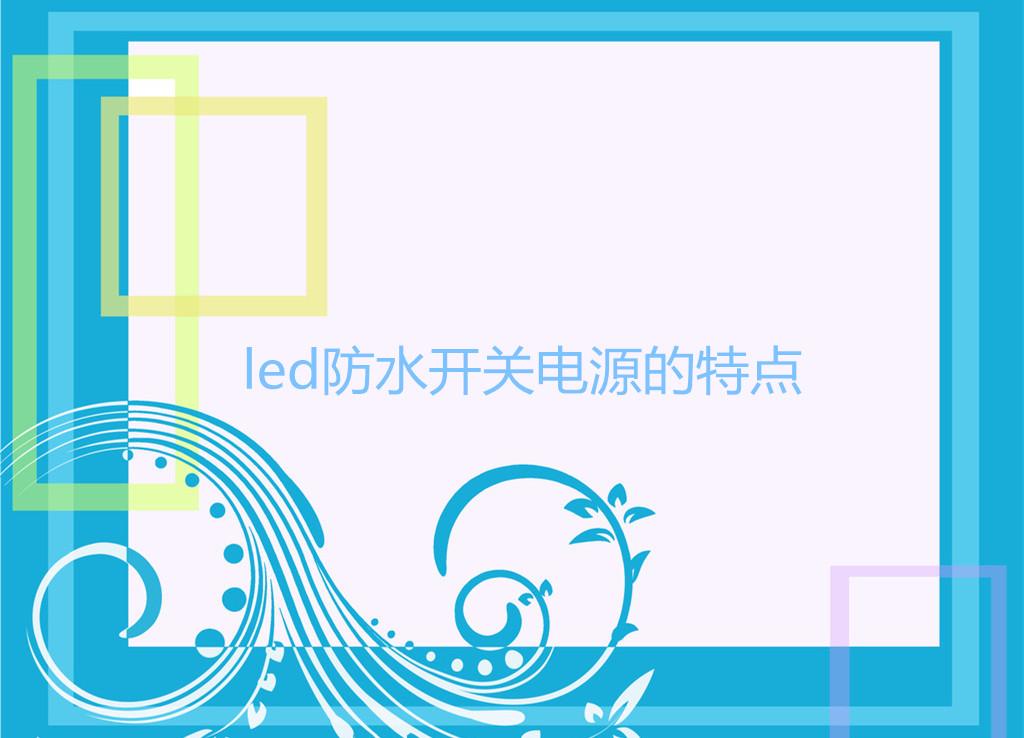led防水驱动开关电源的结构,特点及用途
